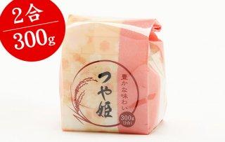 【平成29年度産】特別栽培米 つや姫2合パック 大竹屋自家栽培