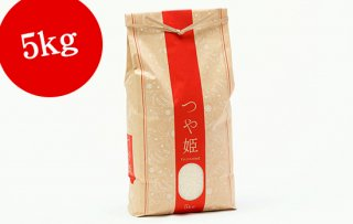 【平成29年度産】特別栽培米 つや姫5kg 大竹屋自家栽培