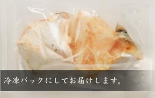 【冷凍】すずきのカマ一夜干し(2〜3個入り)