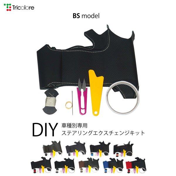 1M-05 BS キャンター・KAZET・アトラスNT450他 DIYステアリング本革巻き替えキット