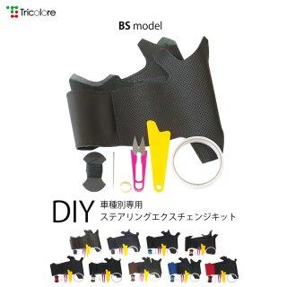 3シリーズ(E90) 3シリーズ ツーリング(E91) X1(E84)DIYステアリング本革巻き替えキット【BSデザイン】 [1BS1W01]