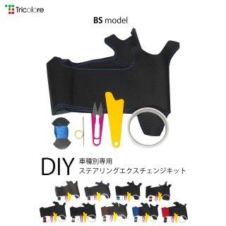 3シリーズ(E90) 3シリーズ ツーリング(E91) X1 (E84)DIYステアリング本革巻き替えキット【BSデザイン】 [1BS1W04]