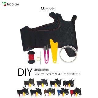 5シリーズ(F10) 5シリーズ ツーリング(F11) DIYステアリング本革巻き替えキット【BSデザイン】 [1BS1W07]