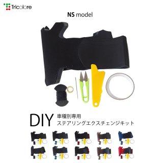 1N-24 NS Z12キューブ・K13マーチ・E12系ノート他 DIYステアリング本革巻き替えキット