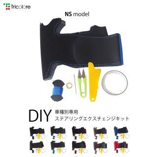 キューブ(Z12) マーチ(K13) ノート(E12) DIYステアリング本革巻き替えキット【NSデザイン】 [1NS1N25]