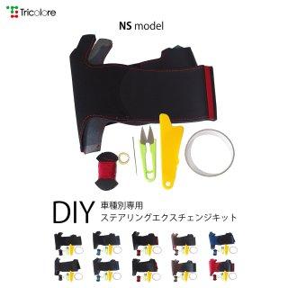 1N-26 NS E11ノート・ADバン・ティーダ・シルフィ他 DIYステアリング本革巻き替えキット