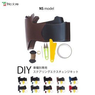 リーフ(ZE0) e-NV200 ワゴン(ME0) DIYステアリング本革巻き替えキット【NSデザイン】 [1NS1N27]