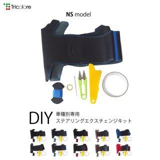 1H-35 NS N-BOX・N-ONE・N-WGN他 DIYステアリング本革巻き替えキット