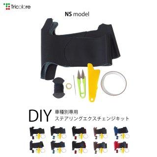 アトレーワゴン(S320G) タント(L350/360S) ムーヴ(L150/160) DIYステアリング本革巻き替えキット【NSデザイン】 [1NS1D16]