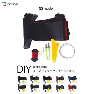 1M-29 NS ギャランフォルティス/スポーツパック・RVR他 DIYステアリング本革巻き替えキット