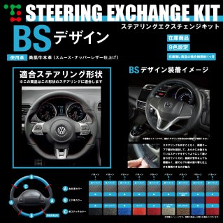 1V-08 BS ゴルフ GTI ゴルフ R他 DIYステアリング本革巻き替えキット