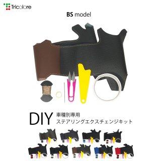 A5(8T型) A3(8P型) DIYステアリング本革巻き替えキット【BSデザイン】 [1BS1A05]