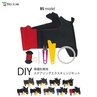 A3 (8P型) DIYステアリング本革巻き替えキット【BSデザイン】 [1BS1A07]