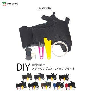 A4(8W型) DIYステアリング本革巻き替えキット【BSデザイン】 [1BS1A15]
