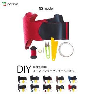 エルグランド(E52) ティアナ(J32) ムラーノ(Z51) DIYステアリング本革巻き替えキット【NSデザイン】 [1NS1N23]
