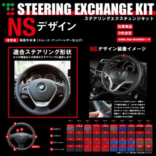 1シリーズ(F20) 3シリーズ(F30) 3シリーズ ツーリング(F31)DIYステアリング本革巻き替えキット【NSデザイン】 [1NS1W03]
