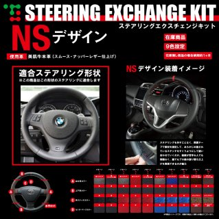 1W-04 NS 3シリーズ(E90) 3シリーズ ツーリング(E91) NSステアリング本革巻き替えキット