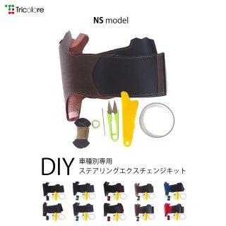 5シリーズ(F10) 5シリーズ ツーリング(F11) 6シリーズ(F12)DIYステアリング本革巻き替えキット【NSデザイン】 [1NS1W06]