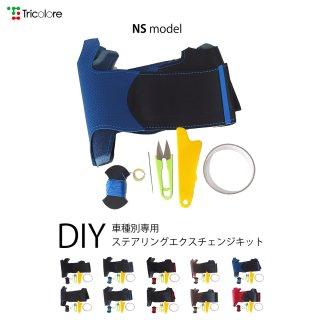 LS(40系) DIYステアリング本革巻き替えキット【NSデザイン】 [1NS1L09]