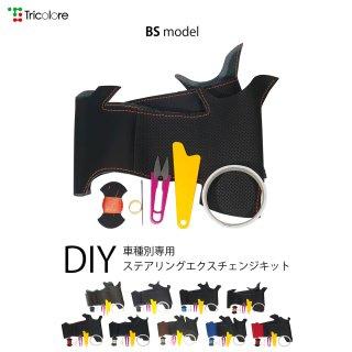トライトン(KB) DIYステアリング本革巻き替えキット【BSデザイン】 [1BS1M07]