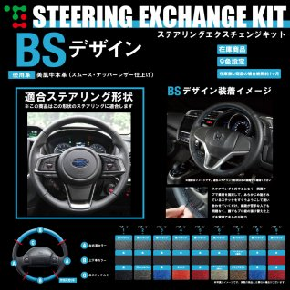 インプレッサスポーツ(GT) インプレッサG4(GK) XV(GT) DIYステアリング本革巻き替えキット【BSデザイン】 [1BS1U14]