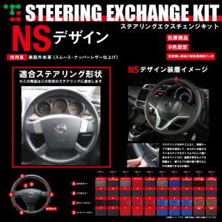 プレサージュ(U30) DIYステアリング本革巻き替えキット【NSデザイン】 [1NS1N03]