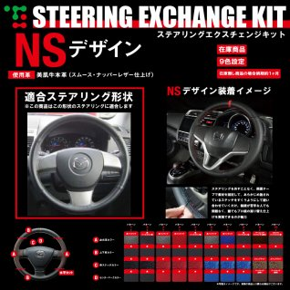 MPV(LY) () ()DIYステアリング本革巻き替えキット【NSデザイン】 [1NS1Z27]