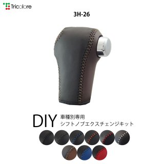 3H-26 DIYシフトノブ本革巻き替えキット N-BOX,N-ONE,N-WGN