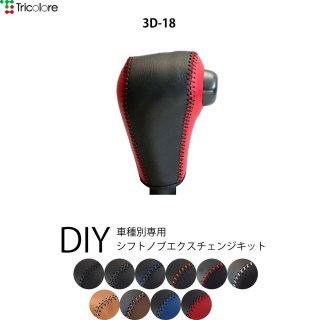 3D-18 DIYシフトノブ本革巻き替えキット 100ムーブ、600タント,ウェイク,ミライース他