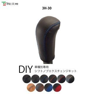 3H-30 DIYシフトノブ本革巻き替えキット GK3〜6フィット