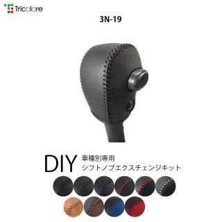 3N-19 DIYシフトノブ本革巻き替えキット NV200 バネット他