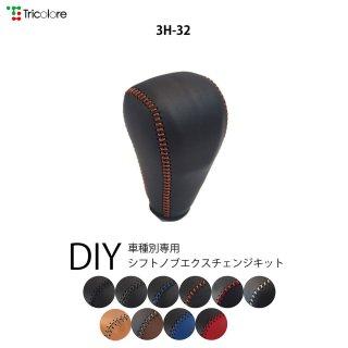 ステップワゴン(RP) ステップワゴンスパーダ(RP) DIYシフトノブ本革巻き替えキット [1BK3H32]