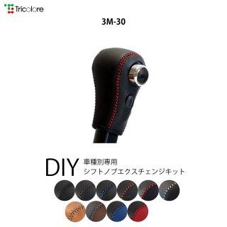 3M-30 DIYシフトノブ本革巻き替えキット B21デイズ・ルークス・eKワゴン/カスタム他