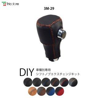 3M-29 DIYシフトノブ本革巻き替えキット デリカD:5