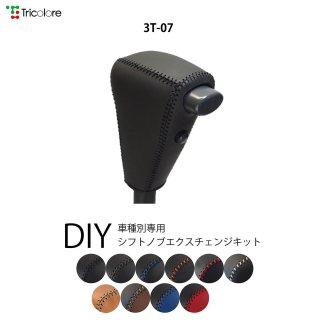 3T-07 DIYシフトノブ本革巻き替えキット 76.78プラド/70・80・100ランクル他