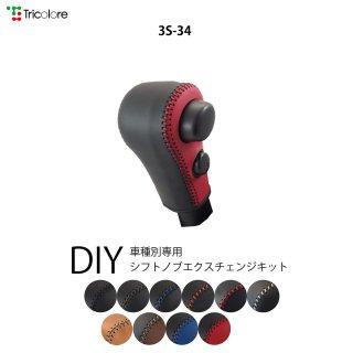 3S-34 DIYシフトノブ本革巻き替えキット アルト・ラパン・キャロル他
