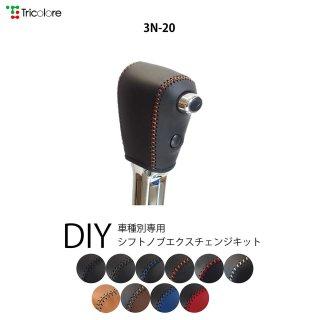 3N-20 DIYシフトノブ本革巻き替えキット C26/27セレナ・キャラバン・SC26/27ランディ