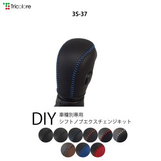 3S-37 DIYシフトノブ本革巻き替えキット スイフト・イグニス・バレーノ他