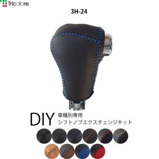 3H-24 DIYシフトノブ本革巻き替えキット RK ステップワゴンスパーダ RUヴェゼル