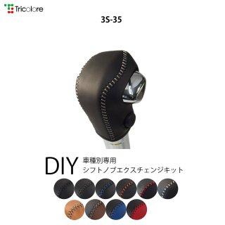 3S-35 DIYシフトノブ本革巻き替えキット  MA36ソリオ ・バンディッド・D:2
