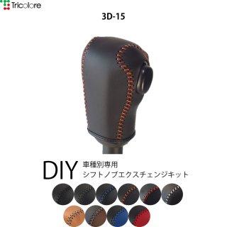 3D-15 DIYシフトノブ本革巻き替えキット LA600タントカスタムRS・LA700ウェイクG他