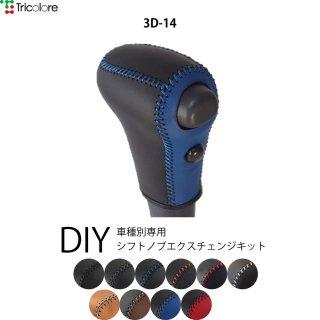3D-14 DIYシフトノブ本革巻き替えキット S500/510系 ハイゼットトラック他