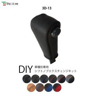 3D-13 DIYシフトノブ本革巻き替えキット S200/210系 ハイゼットトラック他