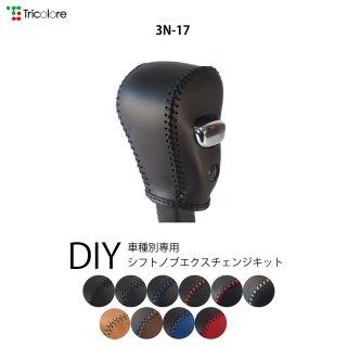 3N-17 DIYシフトノブ本革巻き替えキット C25 セレナ
