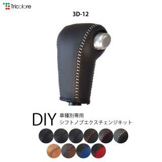 ムーヴ(L175) ムーヴカスタム(L175) DIYシフトノブ本革巻き替えキット [1BK3D12]