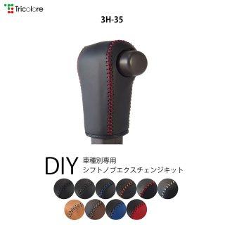 3H-35 DIYシフトノブ本革巻き替えキット JF3/4 N-BOX/CUSTOM  JJ1/2 N-VAN