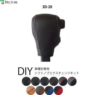 ハイゼットデッキバン(S321/331) アトレーワゴン(S321/331) DIYシフトノブ本革巻き替えキット [1BK3D20]
