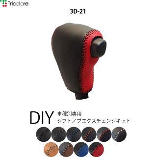 3D-21 DIYシフトノブ本革巻き替えキット ムーヴ、ウェイク、キャスト、タント、キャンバス、ブーン、トール他