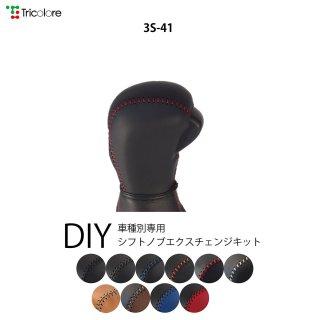 3S-41 DIYシフトノブ本革巻き替えキット ZC53/83 スイフト他