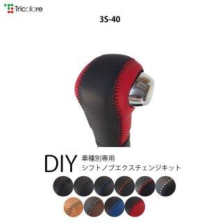 3S-40 DIYシフトノブ本革巻き替えキット HA36 アルト  ワークス